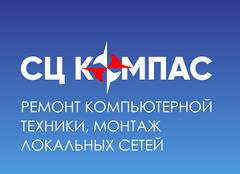 СЦ КомпАс